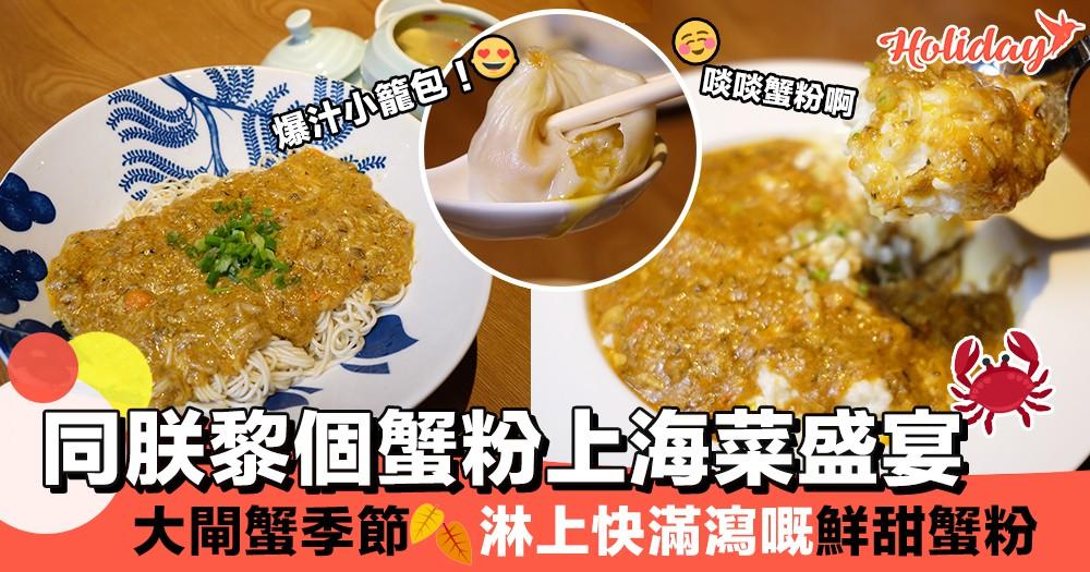 同朕黎個全蟹粉盛宴~每一道都淋上多到快滿瀉嘅鮮甜蟹粉!媽啊~上海菜好正啊!