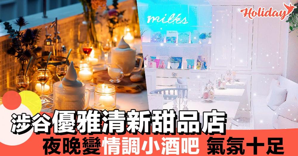 血拼過後嘆下午茶好去處!東京涉谷清新少女甜品店~夜晚仲會變成情調十足嘅小酒吧!