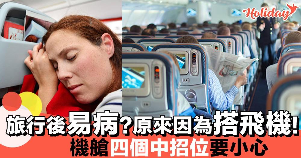 旅行後易病? 原來因為搭飛機! 機艙四個中招位要小心