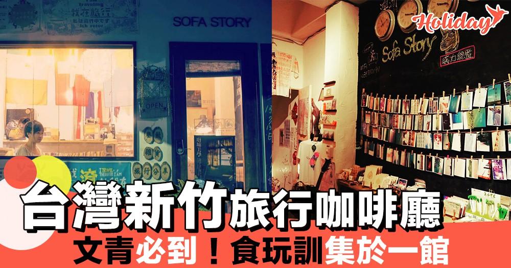 台灣新竹旅行主題咖啡廳~樓下係Cafe同活動室樓上係Hostel~好舒服啊~