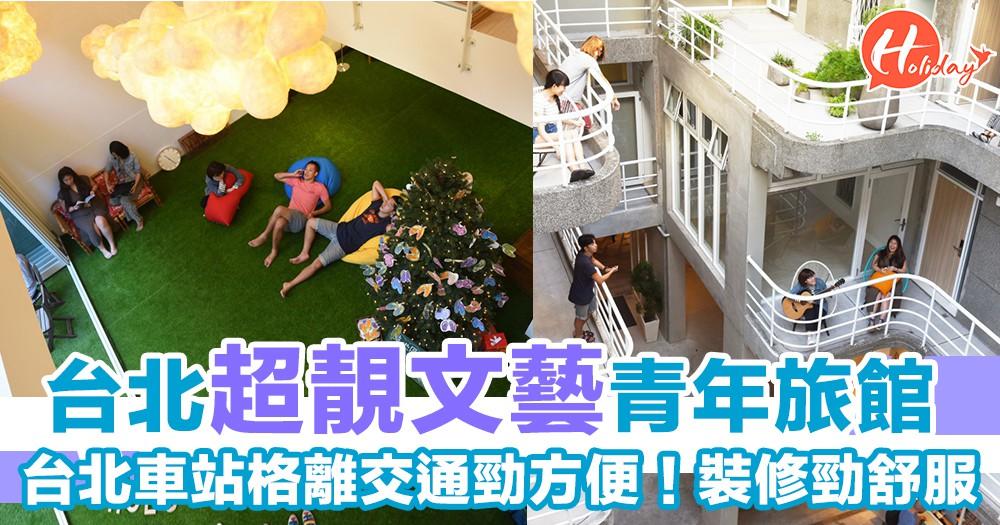 台北車站勁靚文藝Hostel~好似公寓咁~好舒服啊~