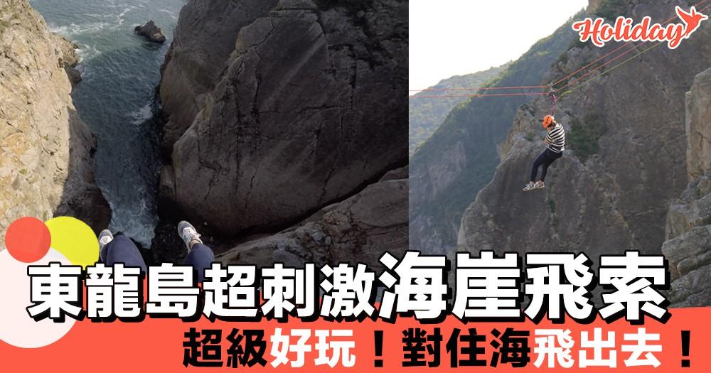 東龍島新玩法~原來香港都有飛索!刺激又好玩~