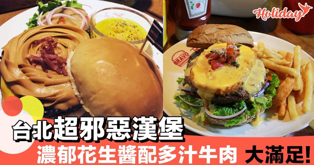 台北超邪惡漢堡!濃郁花生醬配juicy牛肉!入口大滿足~