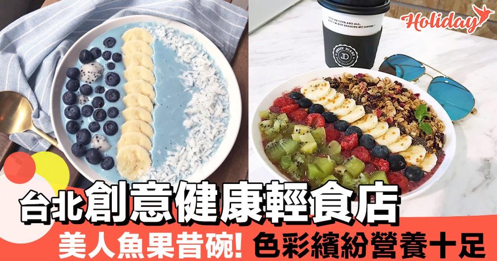 台北創意健康輕食店~藍色美人魚果昔碗!夠fresh又夠light!