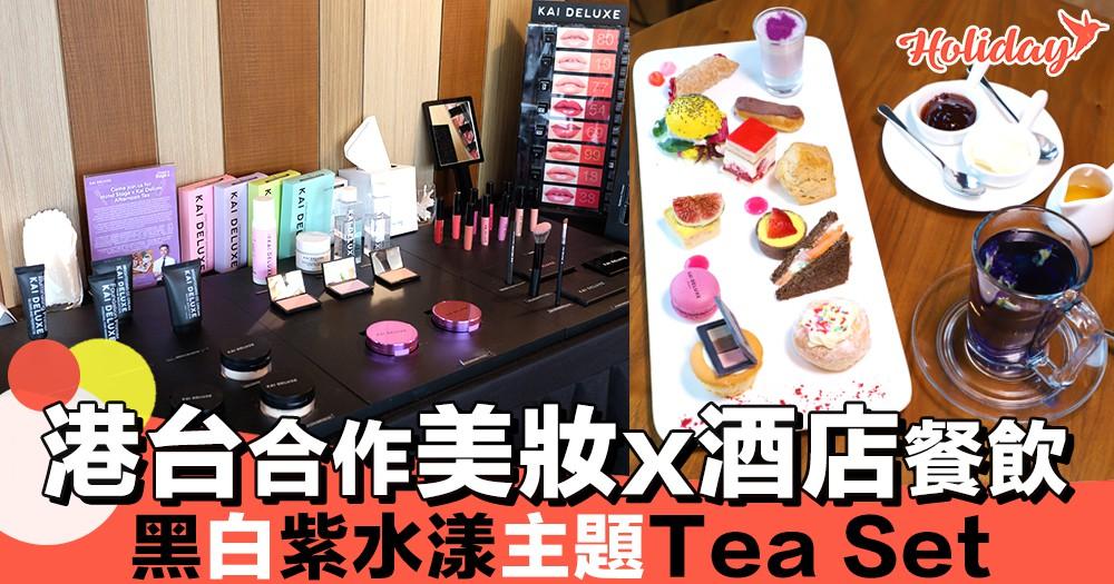 食tea仲送化妝品~位於佐敦登臺酒店!台灣美妝小凱老師親臨主持分享會!
