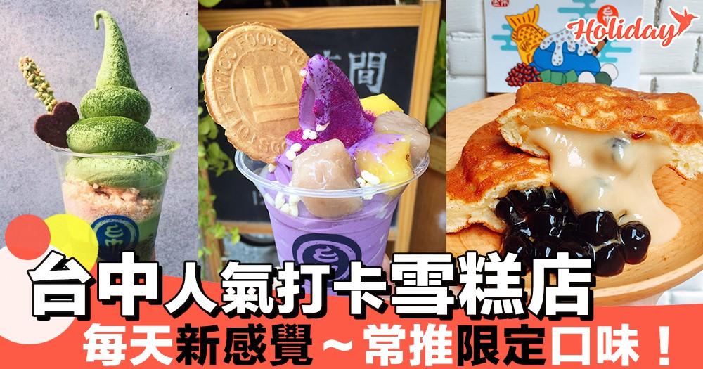 雪糕控請注意!台中呃like必到雪糕店~仲有人氣鯛魚燒!