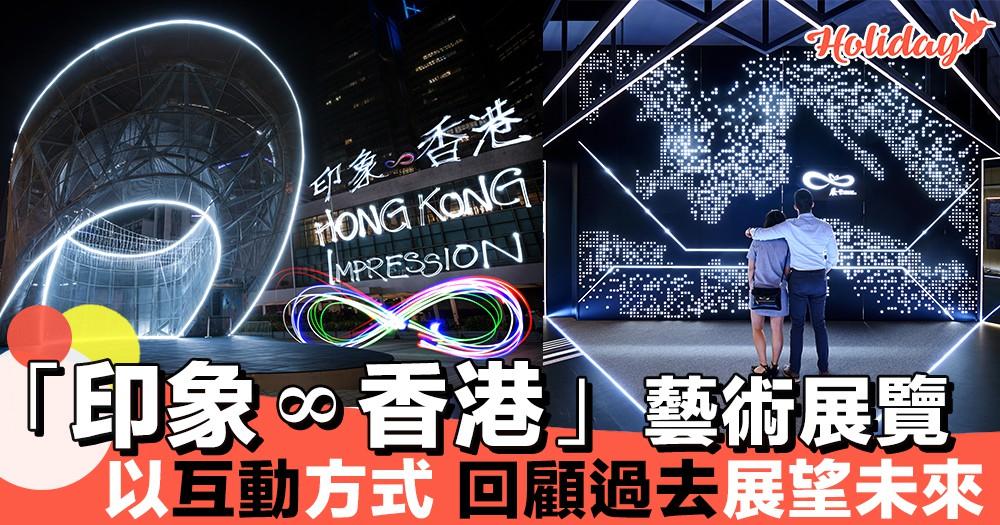 四大緊扣「香港無限」展覽主題~悠閒好去處~岩晒觀眾影相留念!