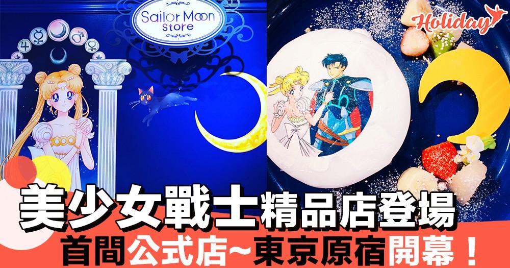 慶祝經典少女漫畫《美少女戰士》25周年!仲有Sailor Moon Cafe添!