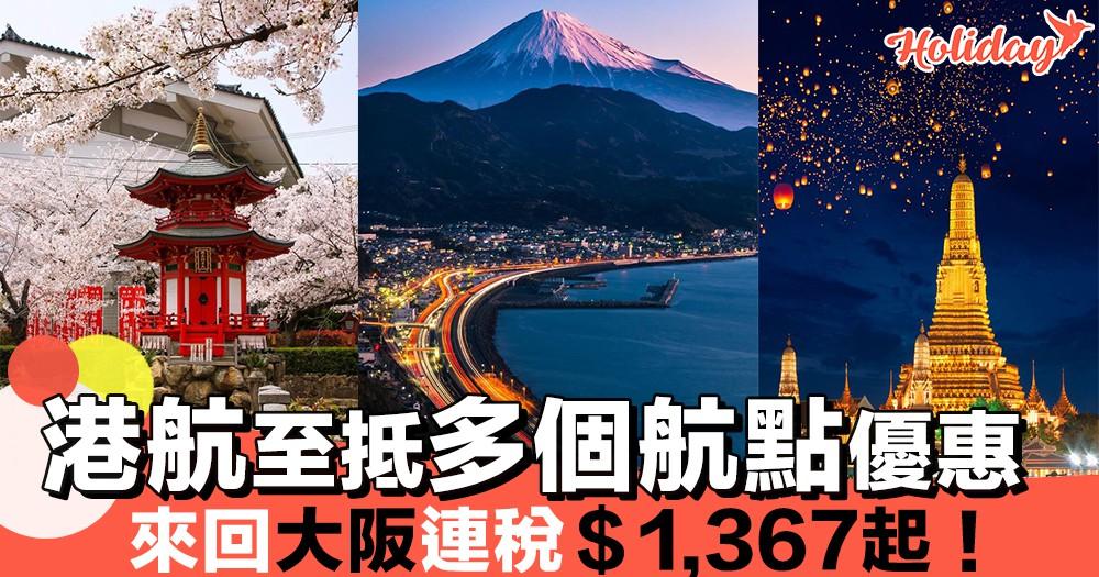 今次航點主要集中喺日本!Flash Sale限時三日優惠~隨時賺取積分兌免費機票!