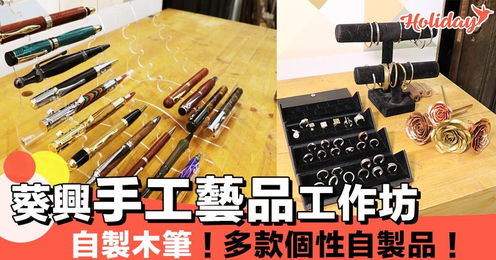 自製木筆工作坊!2人同行,每人減$50~送禮自用一流~
