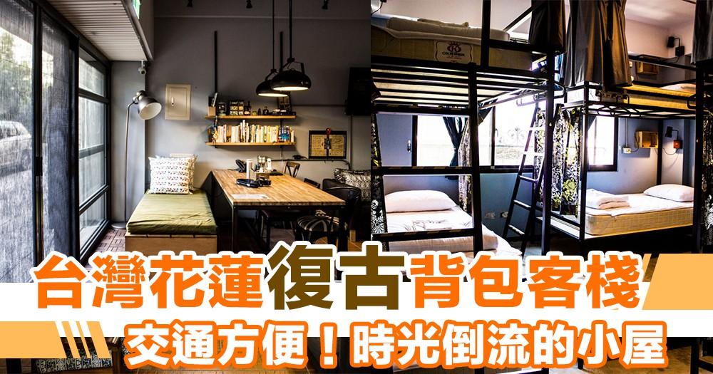 花蓮復古Hostel~好多活動~又靚又熱鬧~!