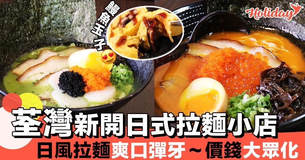 荃灣新開特色小店~超好味日式拉麵同鰻魚玉子~鰻魚迷必去!