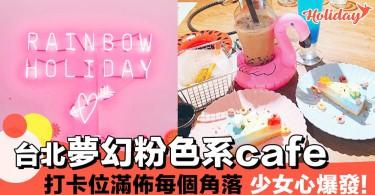 台北夢幻粉色系cafe!每個角落都係靚靚打卡位~少女心爆發!