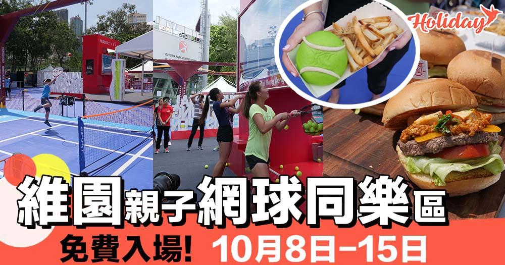 [10月8日至15日免費開放]維園網球同樂區! 岩晒一家大細去玩啊!