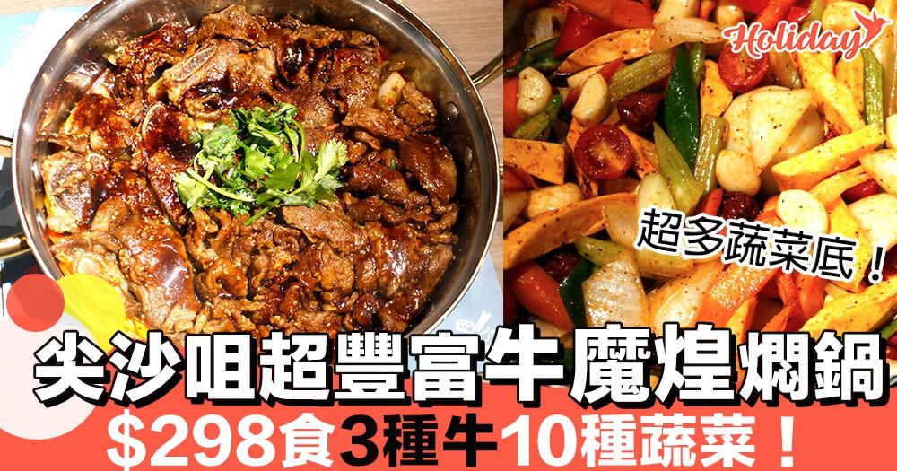 燜鍋新食法!!!尖沙咀超豐富$298牛魔煌燜鍋~10種蔬菜底加自家製醬汁健康又好味!