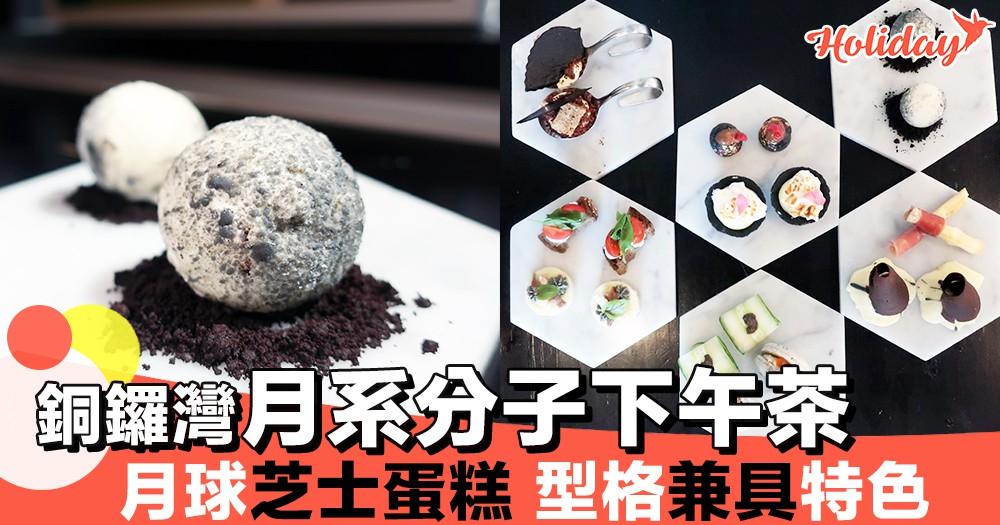 銅鑼灣分子甜品餐廳呈獻 - 型格月系下午茶!品嘗月亮嘅味道呀~