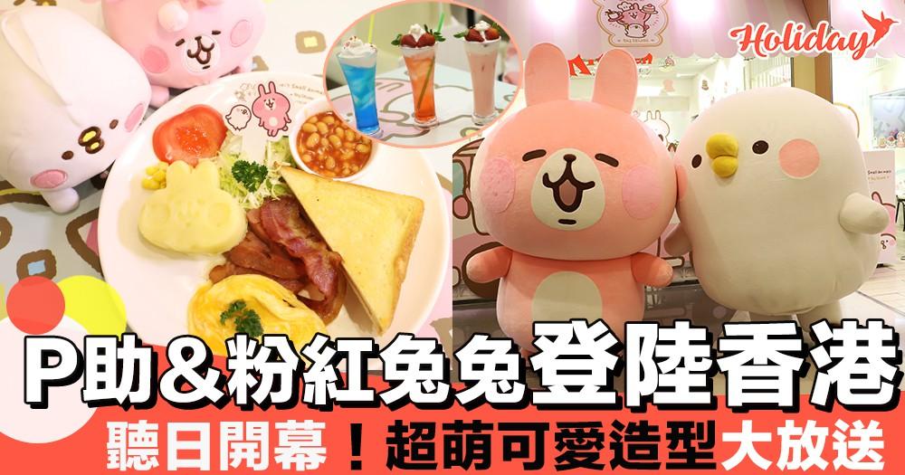 超萌可愛造型大放送~人氣P助與粉紅兔兔登陸香港!首次開期間限定Cafe~