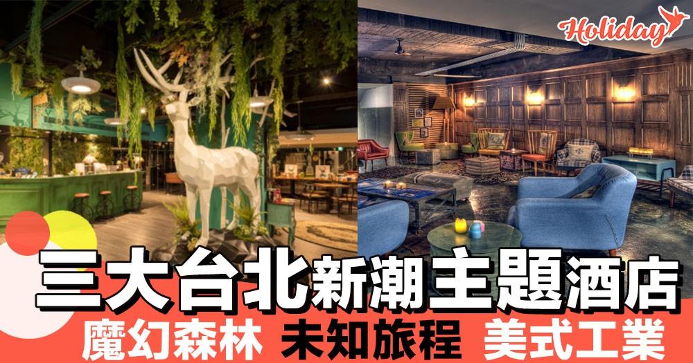 精選三大台北新潮主題酒店|魔幻森林|未知旅程|美式工業 邊樣岩你多啲呢?