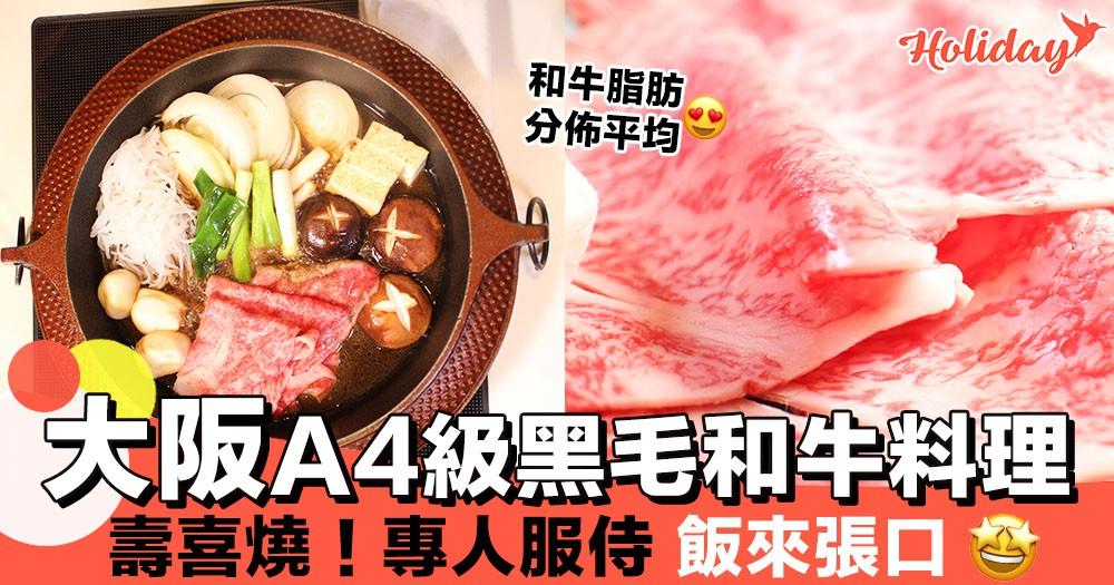 【大阪美食】京橋黑毛和牛壽喜燒餐廳 ・和牛 すき焼 藤尾~好味到停唔到口~