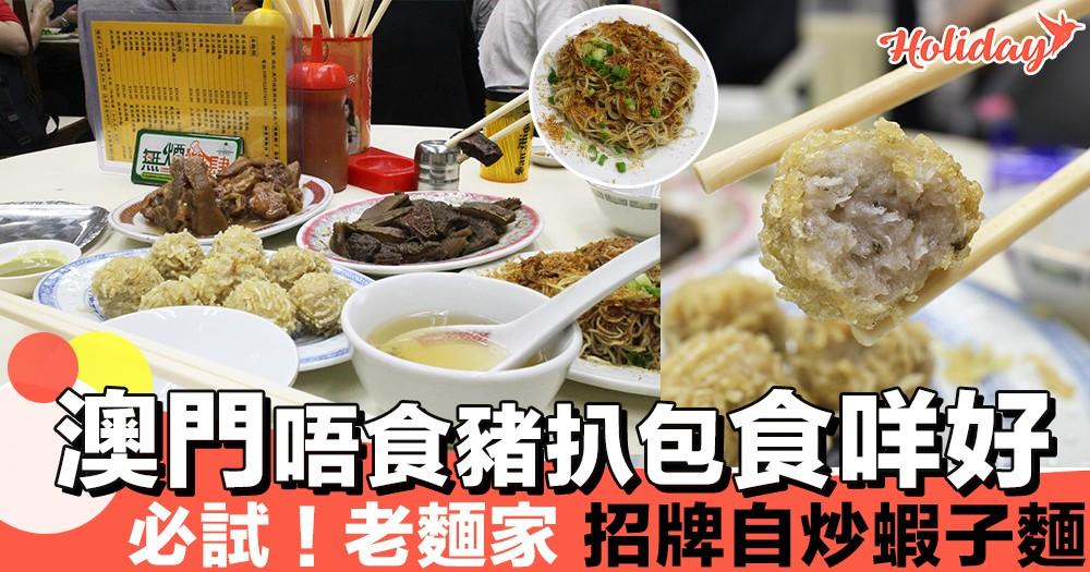 澳門唔食豬扒包食咩好? 必試古老麵家 招牌自炒蝦子麵