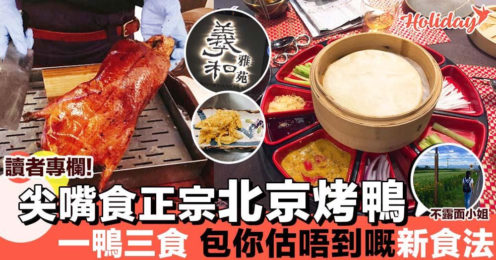【專欄分享:不露面小姐】尖沙嘴正宗北京烤鴨 一般人唔知嘅一隻鴨三款食法 包你估唔到嘅新食法