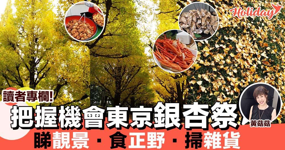 【專欄分享:黃菇菇】一年一度「明治神宮外苑銀杏祭」:靚景美食雜貨應有盡有!