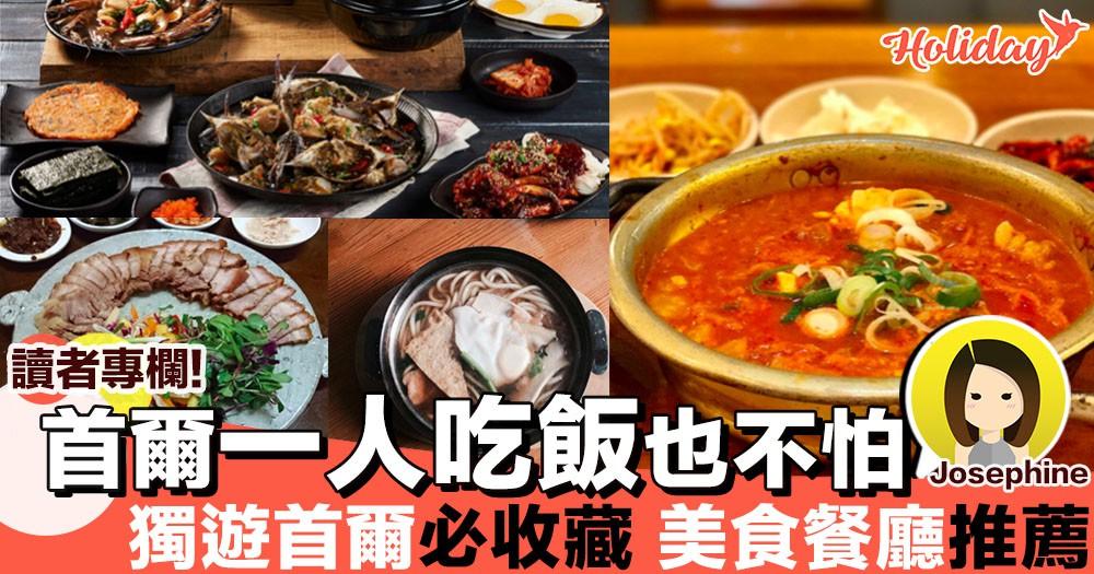 【專欄分享:Josephine】首爾一個人吃飯也不怕!獨遊首爾必收藏之美食餐廳推薦
