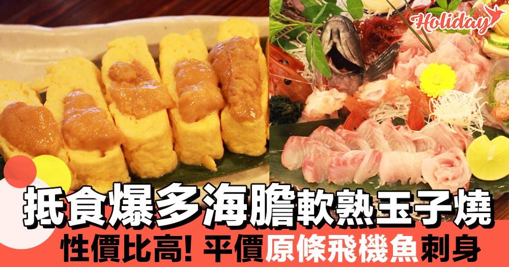 平價高質日本菜!即叫即整爆多海膽玉子燒,仲有每日空運新鮮飛機魚!