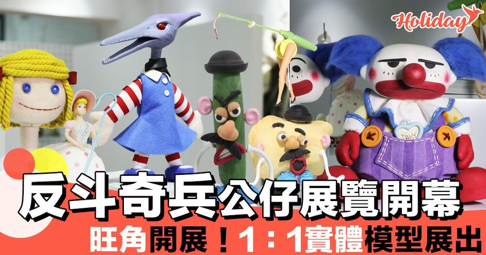 Toy Story展覽開幕!1:1實體公仔展覽~好得意啊!