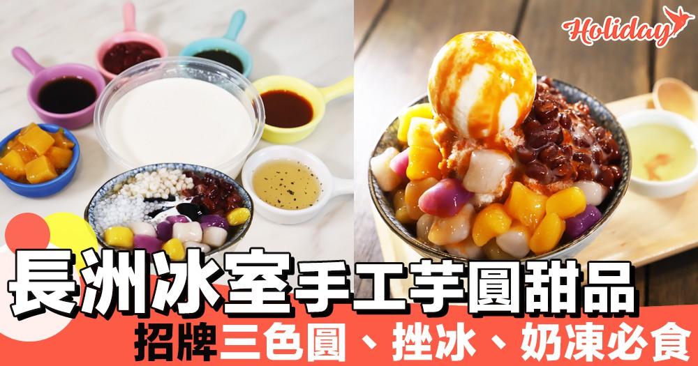 長洲冰室甜品系列!手工芋圓甜品~好精緻啊!