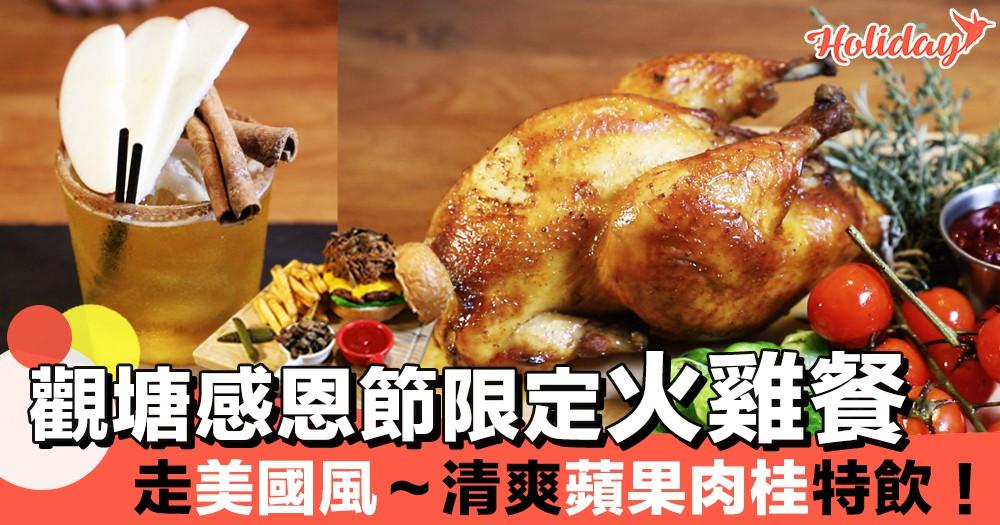 觀塘Moreish&Malt推出感恩節限定餐~火雞同蘋果特飲!