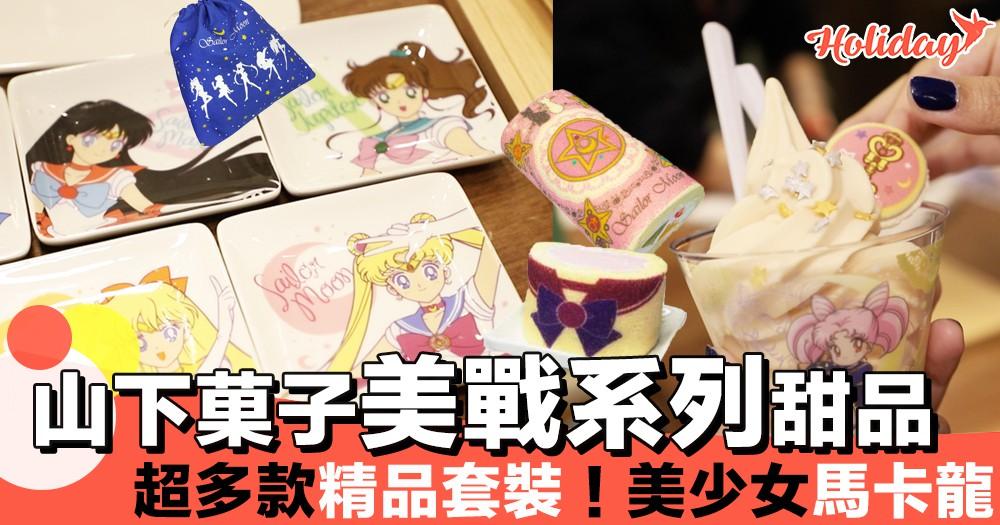 山下菓子推出美少女戰士系列甜食及精品~好精美啊!仲好多款~