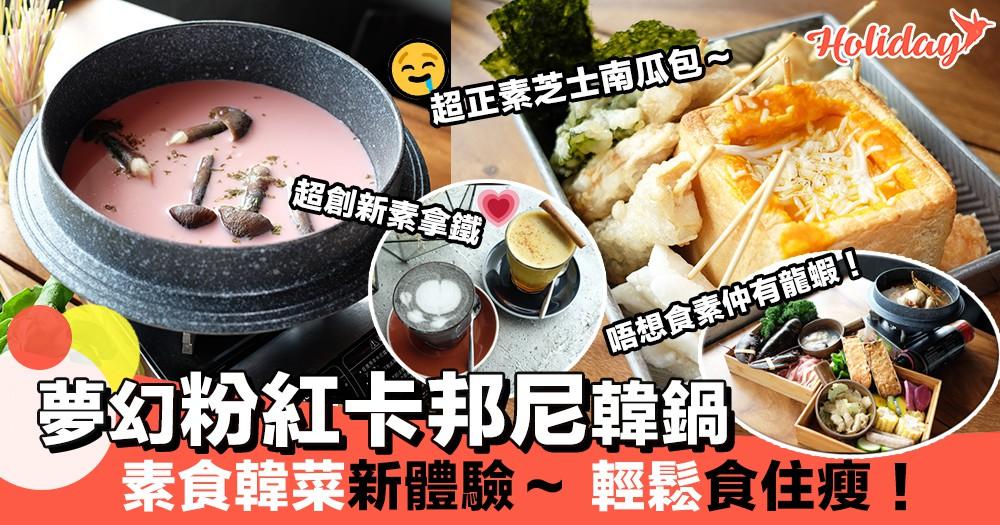 粉紅夢幻卡邦尼韓式火鍋~素食韓菜新體驗!食住瘦就係咁簡單!最新menu仲有超生猛龍蝦拼盤比你恰下恰下~