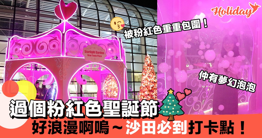 過個粉紅色聖誕節!好浪漫啊嗚~沙田最新必去打卡點!仲有超夢幻波波許願池~