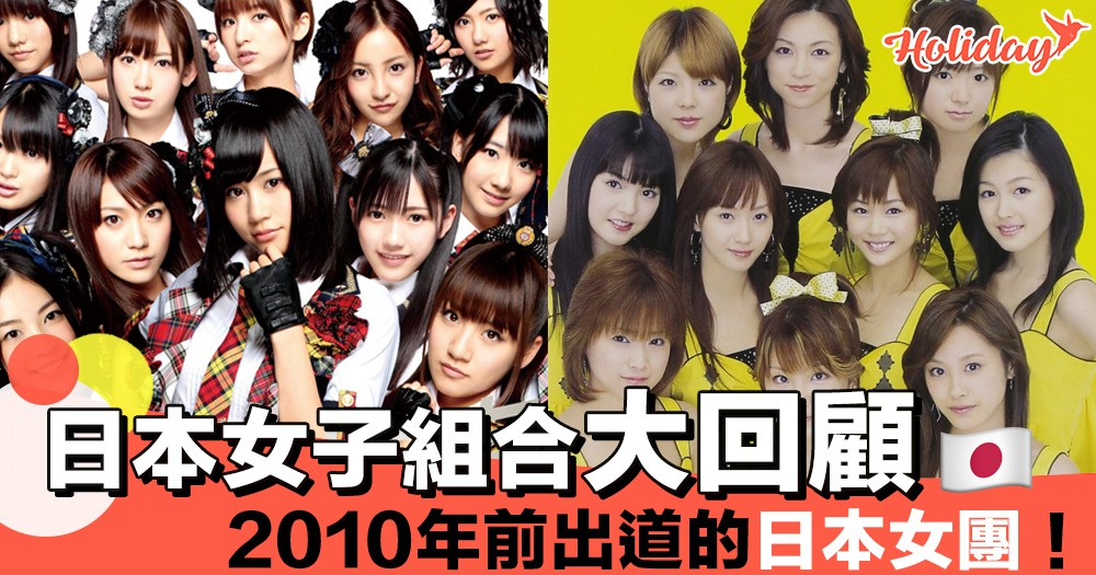 那些年我們迷過的日本女子組合~你又有邊隊心水?一齊回顧!