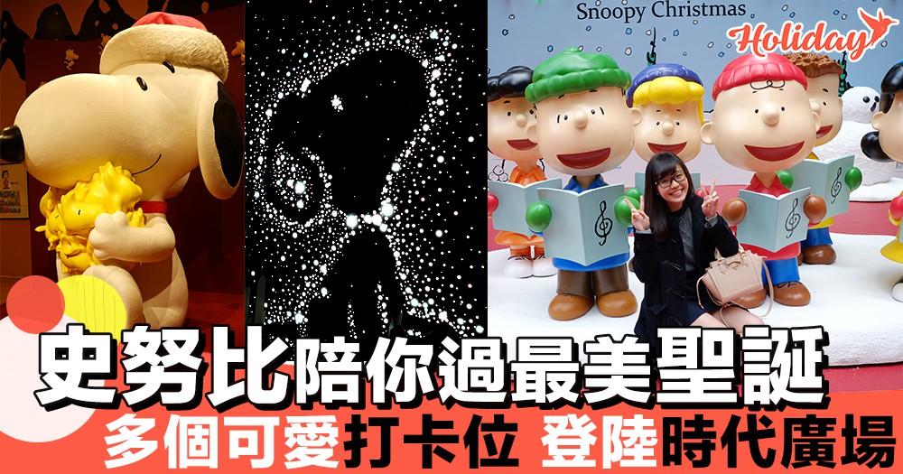 Snoopy迷千祈唔好錯過!有史諾比同佢朋友一齊陪你過聖誕!
