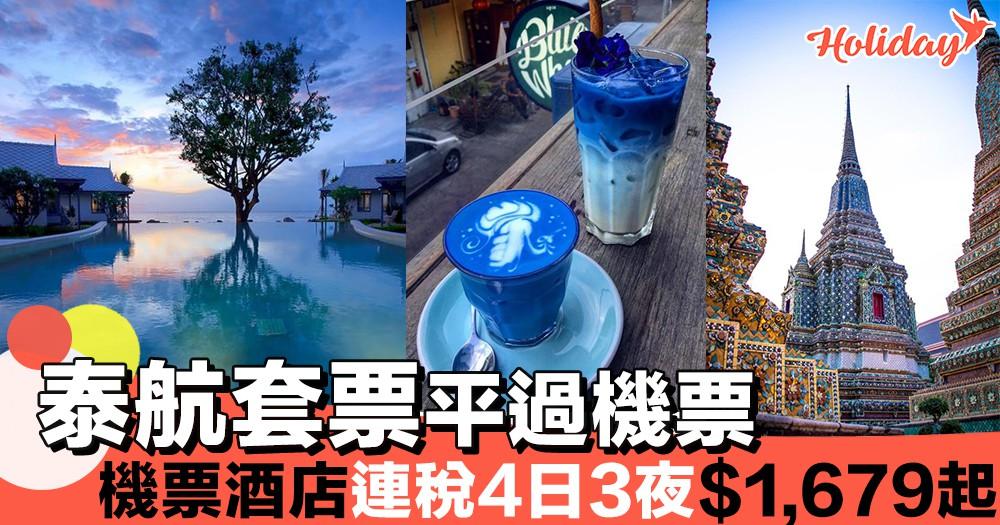 泰抵玩~今次輪到泰國有平機票酒店套票啦!6日5夜只需$1,753起!