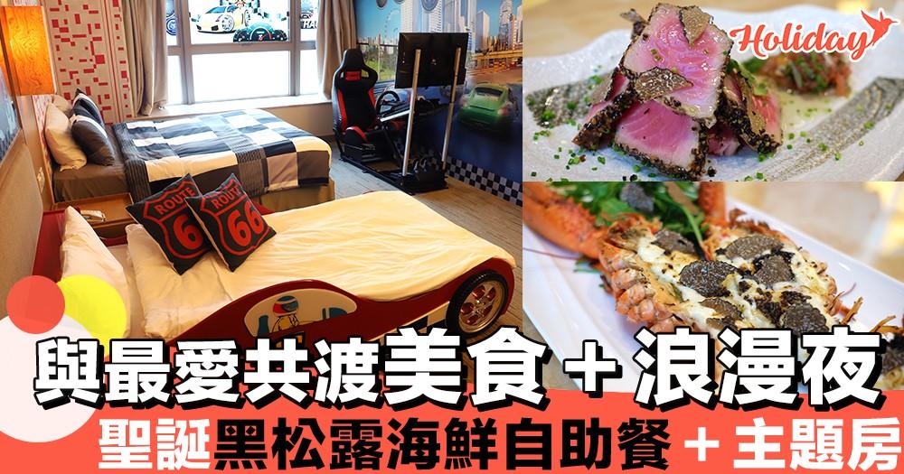 帝景酒店與你閃耀過聖誕!特色親子/情侶客房+黑松露自助buffet!
