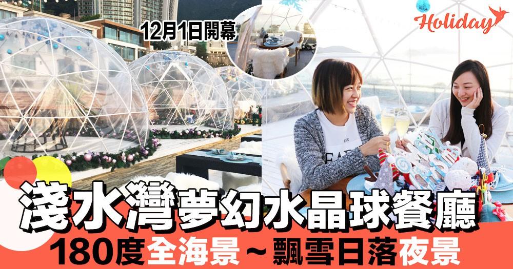 冬日限定!淺水灣超夢幻水晶球餐廳Igloo~仲有飄雪同180度全海景