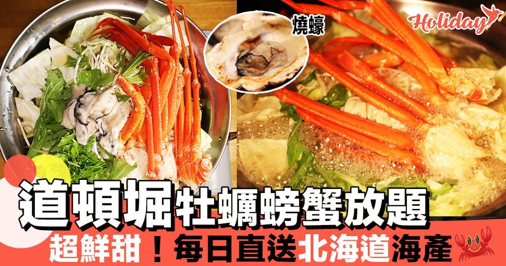 【大阪美食】海鮮螃蟹吃到飽居酒屋・北海道知床漁場~超鮮甜啊!