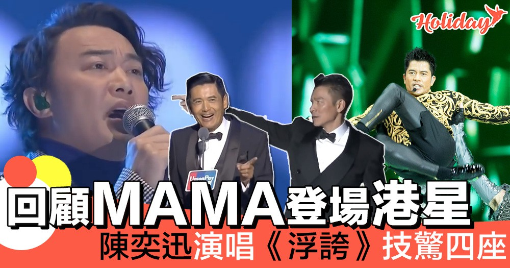 《MAMA》頒獎港星份量十足 BigBang最愛周潤發