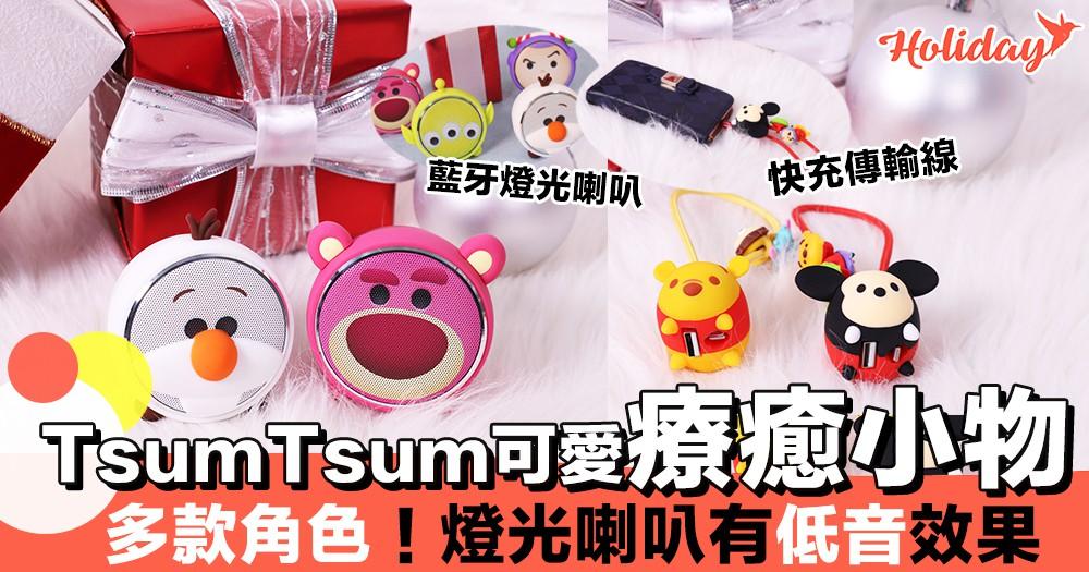 Tsum Tsum 熱潮停不了!多款Tsum Tsum 可愛療癒小物~聖誕節抽獎一定得!