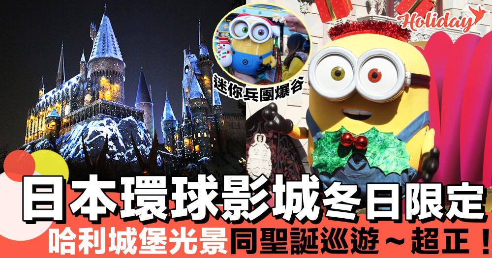冬天大阪必去!日本環球影城2大娛樂項目超強誕生!新聖誕樹同哈利城堡冬天光景!