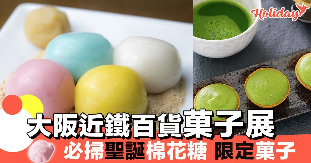 大阪Wa!菓子展多款限定菓子,雪糕棉花糖銅鑼燒一次過試曬