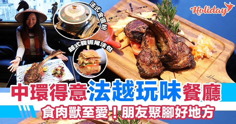 中環玩味餐廳~特強法式火車頭金邊粉同美國斧頭幫!越南法國fusion!