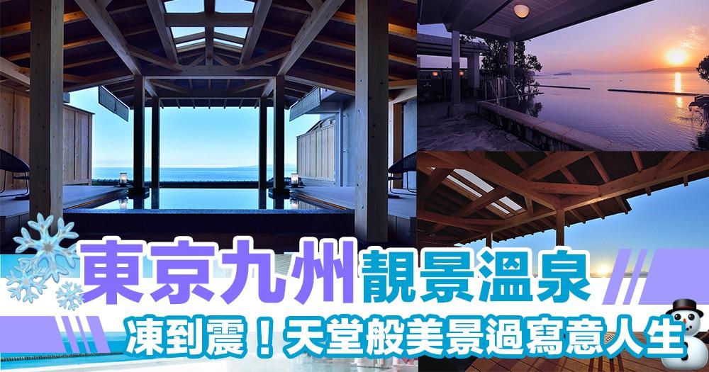 凍到震之東京九州溫泉推介 天堂般嘅靚景 寫意人生又浸溫泉做起!