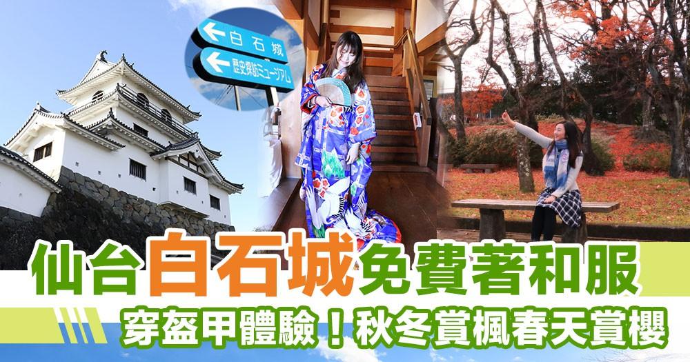賞紅葉超靚地點!仙台白石城免費穿盔甲&和服體驗~春天仲可賞櫻添!