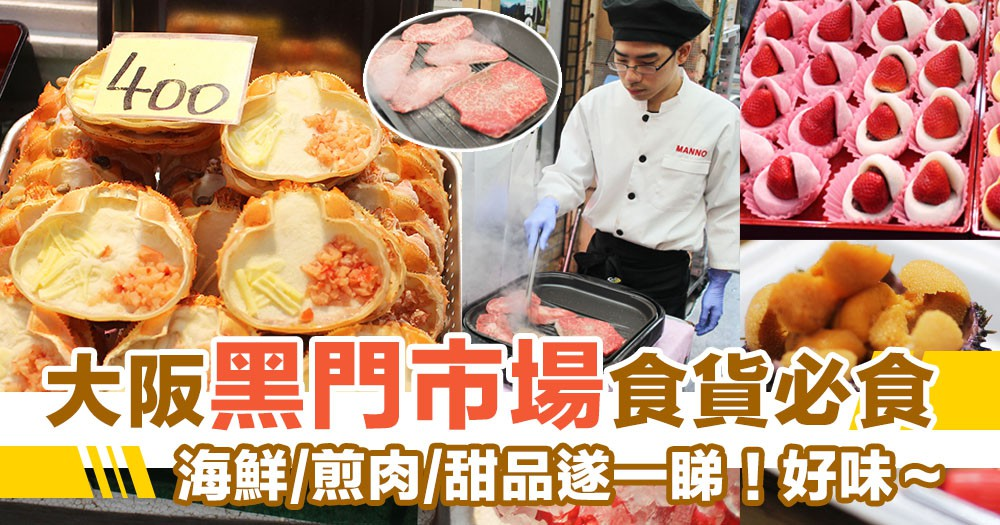 【 小編直擊 】大阪黑門市場鮮味海產寶庫~必食逐一睇,煎肉同甜品都唔放過!