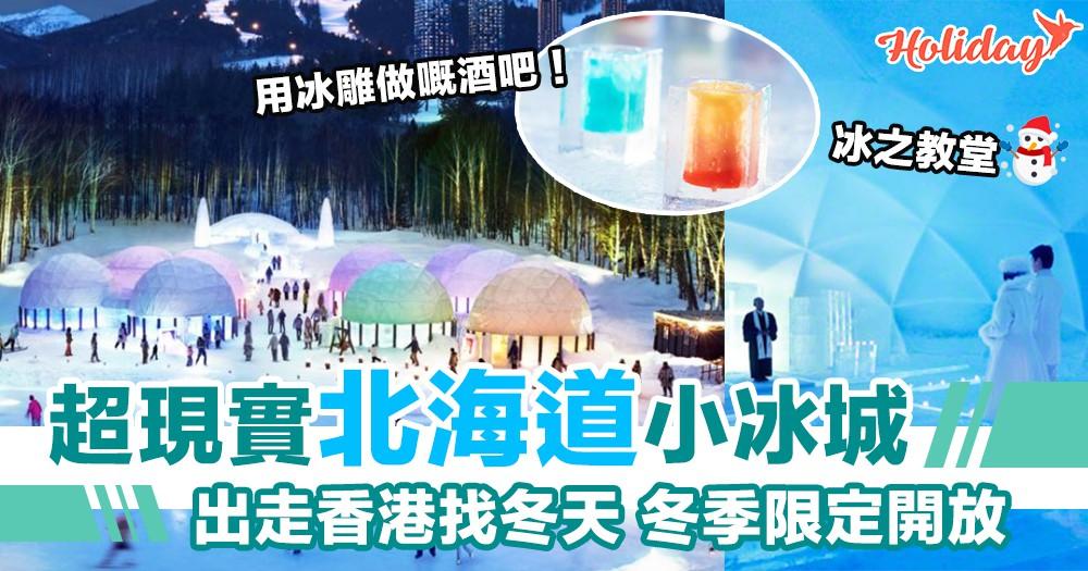 僅冬季限定開放北海道獨有冰之村~要出走香港搵冬天!超現實小冰村~