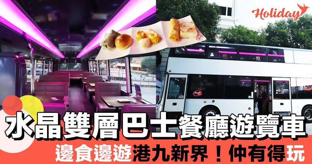 水晶巴士餐車!坐住巴士食飯~遊走港九新界!